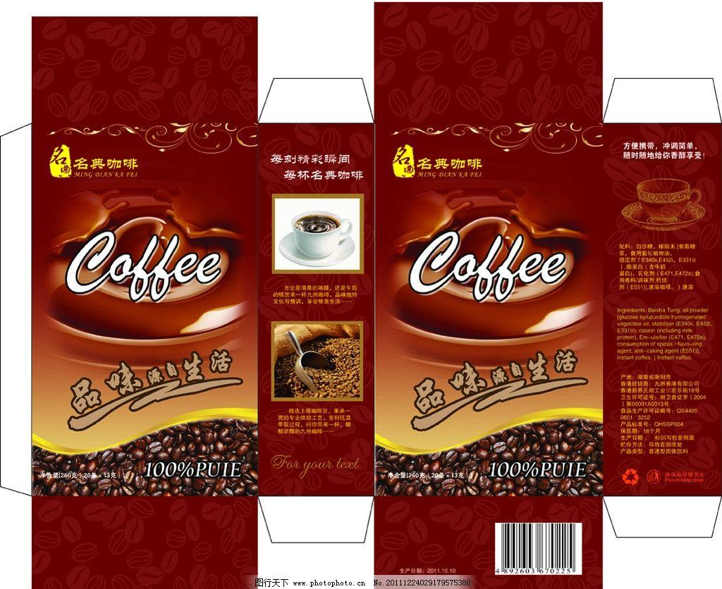 咖啡盒包装设计图片