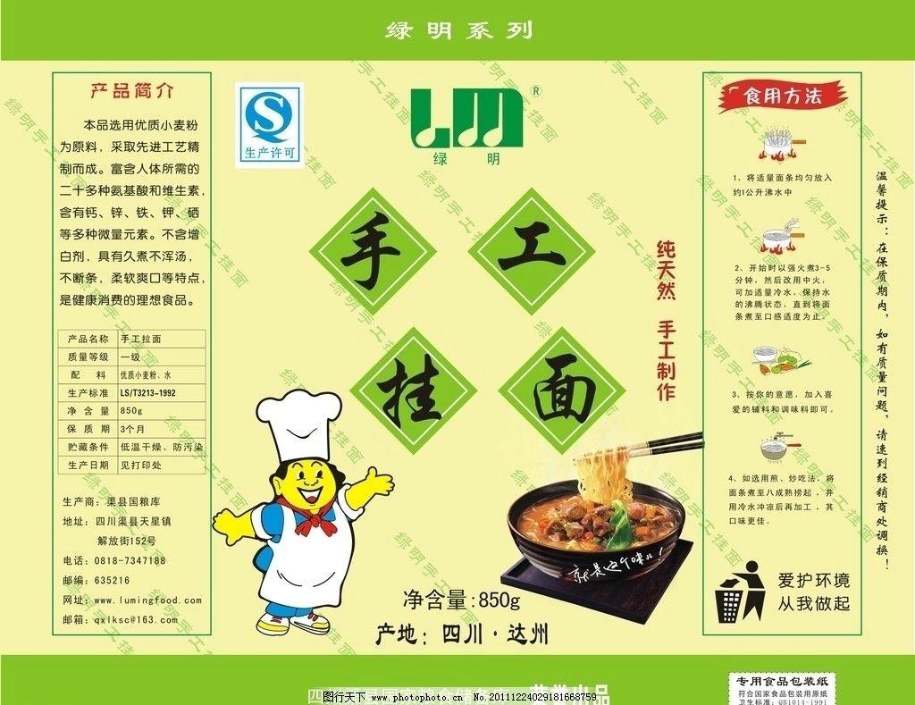 包装 面纸设计 包装设计 qs 面条 厨师 厨师矢量图 手工挂面 cdr 广告