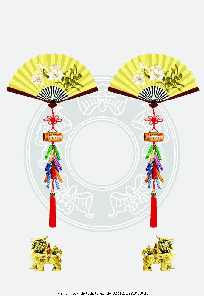 扇子铜钱 狮子 花瓶 古董 中国结 移门 广告设计 矢量
