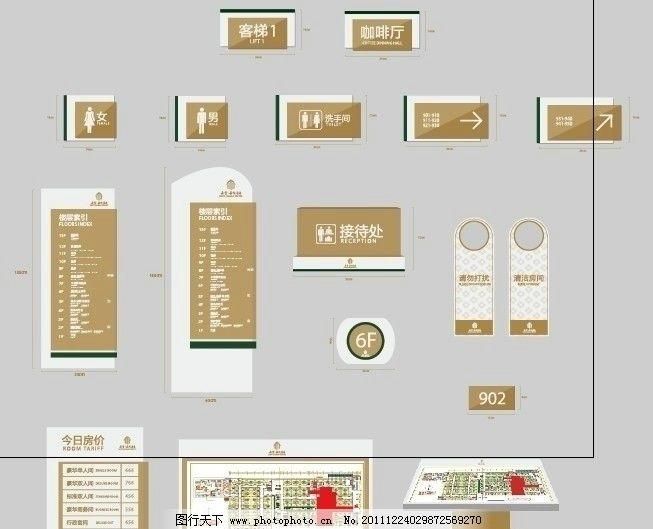 酒店标识 酒店 标识 标识系统 商务 导示 导向 vi设计 广告设计 矢量