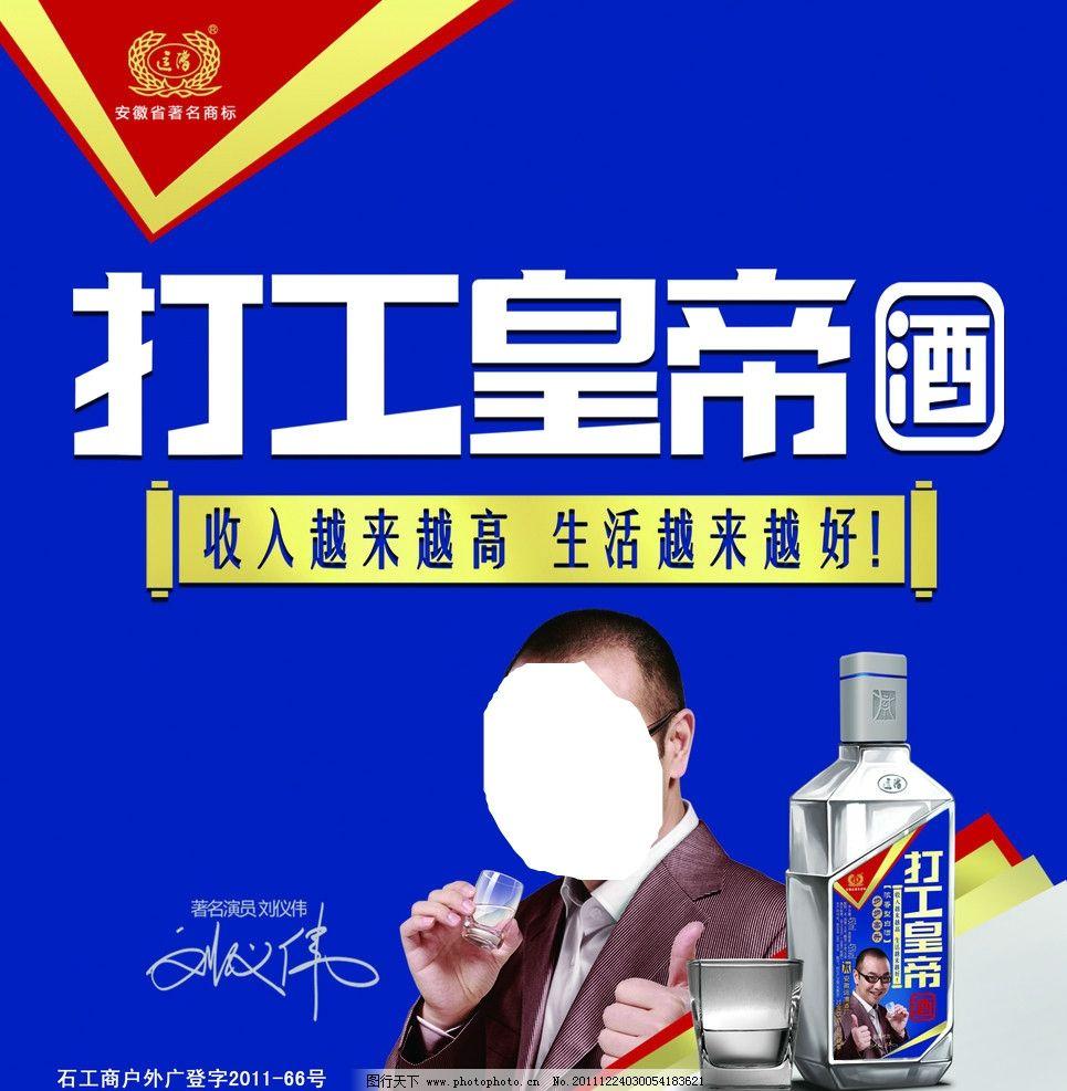 打工皇帝/打工皇帝酒图片