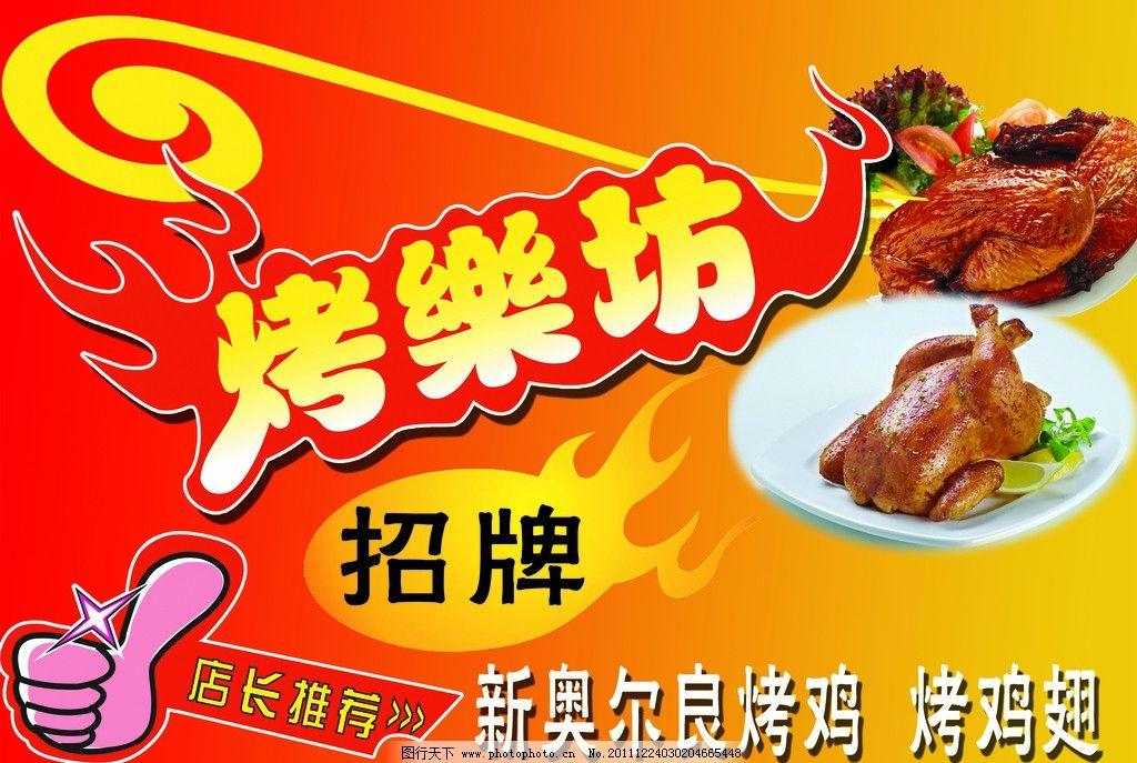 烤乐坊 烤鸡 奥尔良 鸡翅 招牌 烧烤 烤肉 店面宣传 dm宣传单 广告