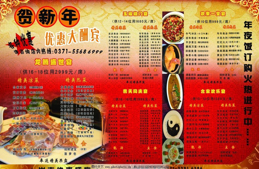 酒店年夜饭宣传页 酒店 年夜饭 菜单 宣传页 展板模板 广告设计模板图片