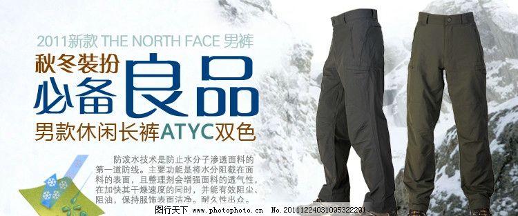 淘宝裤子 服装 淘宝广告 其他模版 广告设计模板 源文件