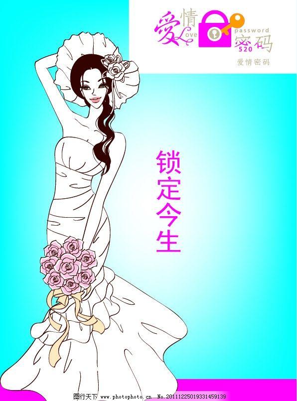 爱情密码 婚庆 玫瑰花 情人节 手绘新郎新娘 玫瑰之约 节日素材 矢量