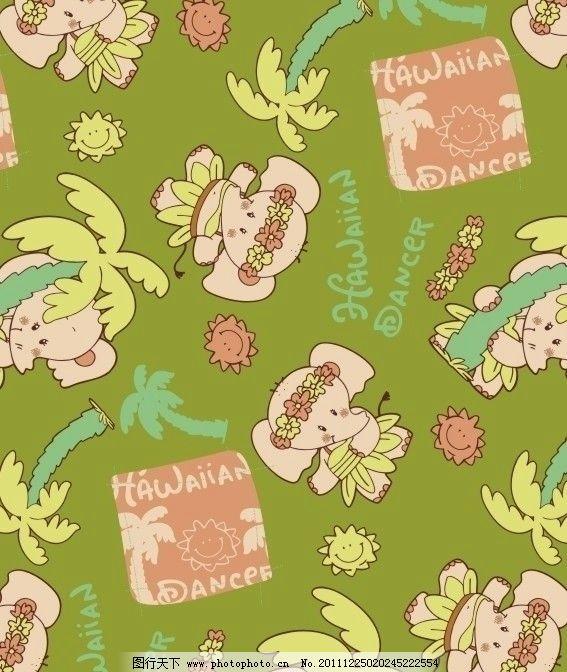 色块 字母 可爱 小象 椰树 草裙 满印底纹系列 底纹背景 底纹边框 cdr