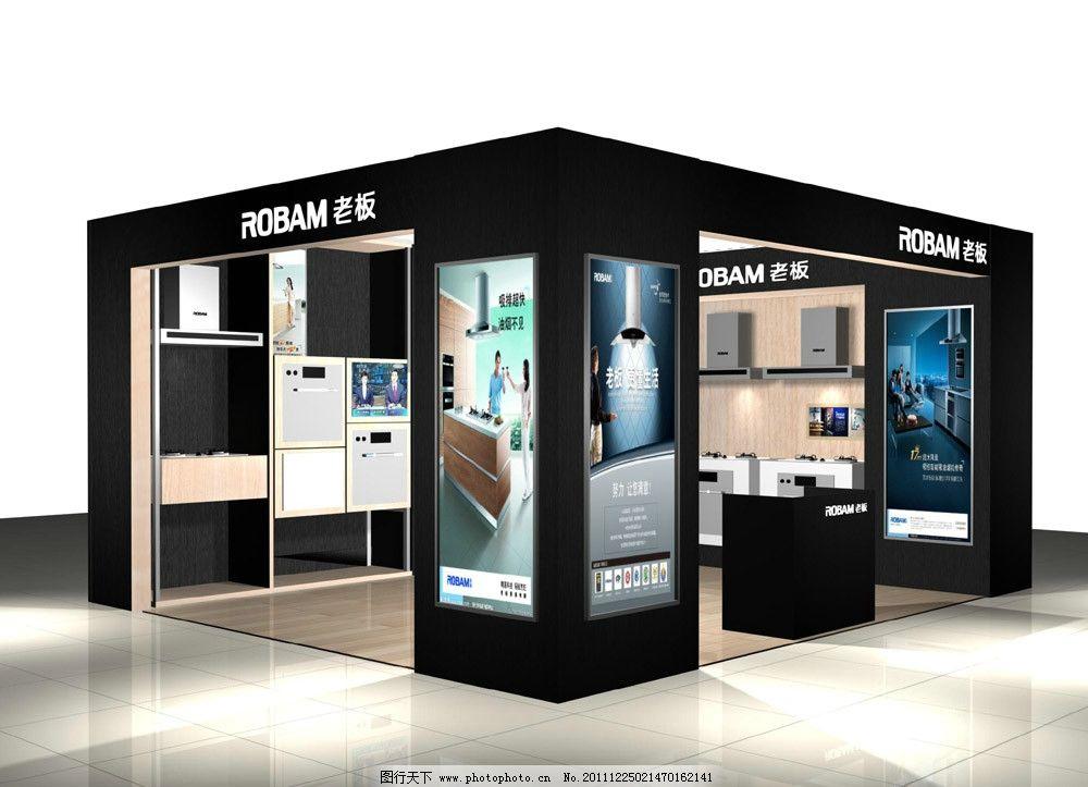 老板厨房展厅 老板 厨房电器 3d 模型        展厅 展台 展示模型 3d