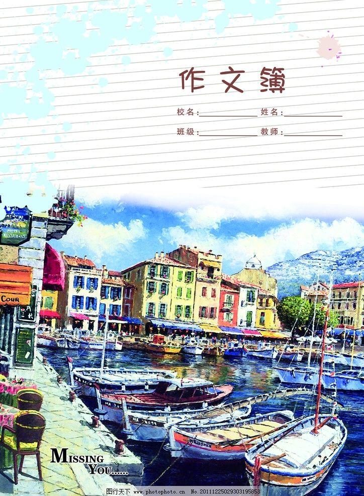 作文簿 本本 澳洲风景 彩画 街道 天空 船 码头 海边 广告设计模板