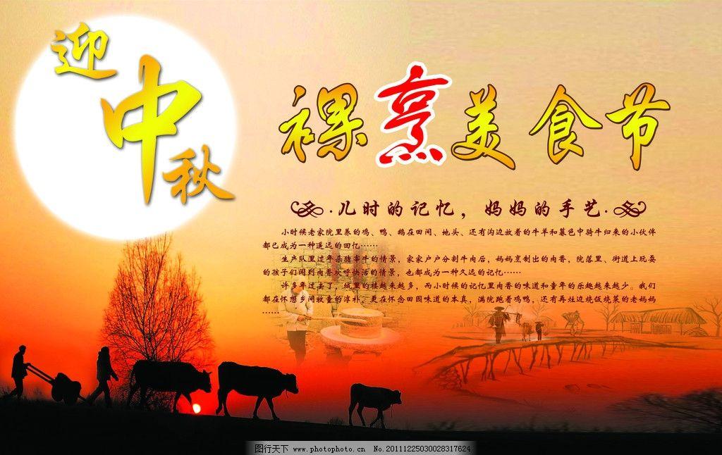 裸烹美食节 中秋 月亮 夕阳 牛 回家的农民 老百姓 小桥 流水 人家 老