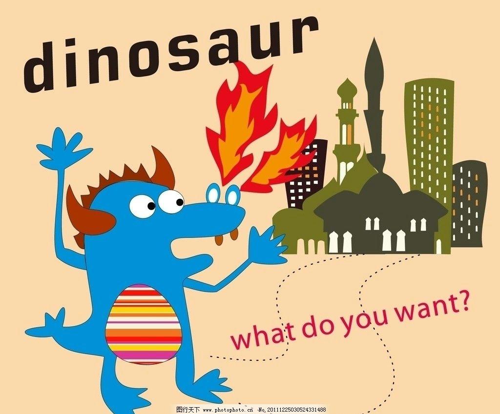 卡通调皮小恐龙 最新卡通 卡通图案 卡通恐龙 恐龙 可爱 调皮 卡通