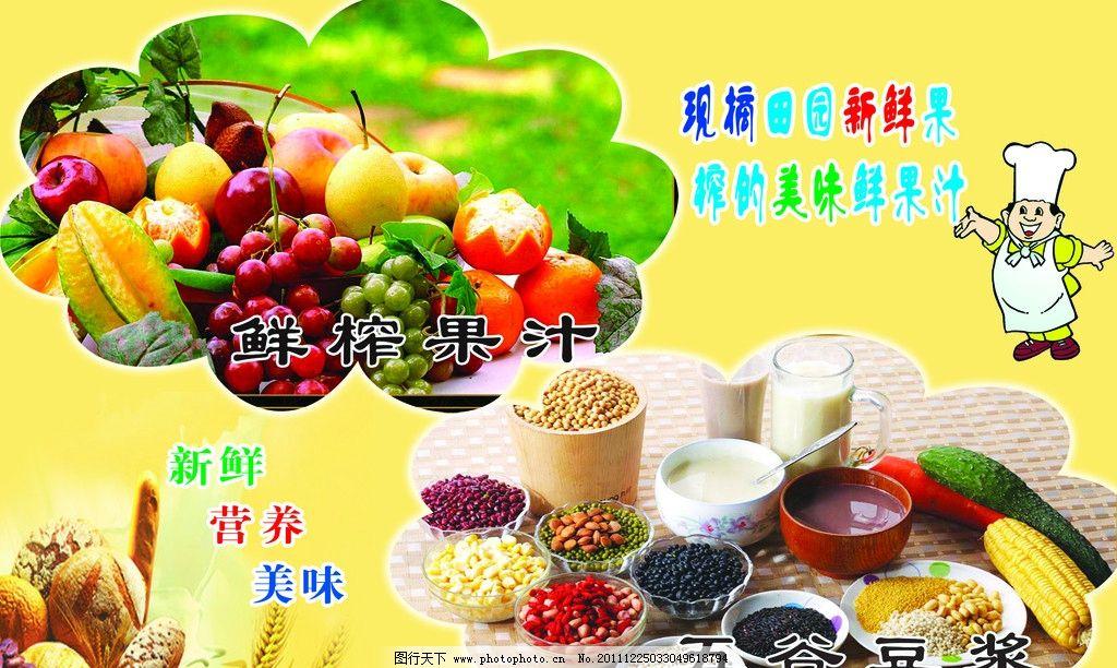 水果 豆浆 五谷杂粮 psd分层素材
