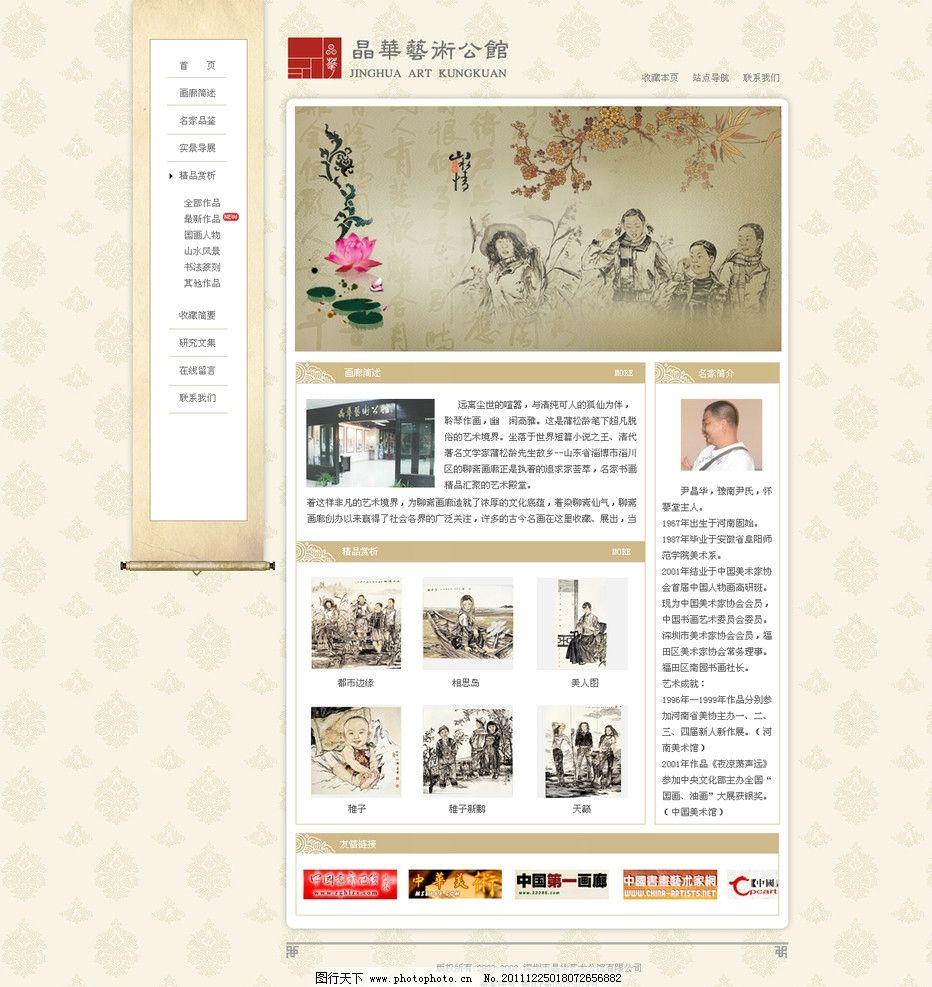 棕色艺术品展示图片_网页界面模板_ui界面设计_图行