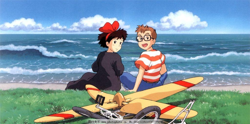 魔女宅急便 宫崎骏 动漫 漫画 人物 海边 飞机 动漫人物 动漫动画