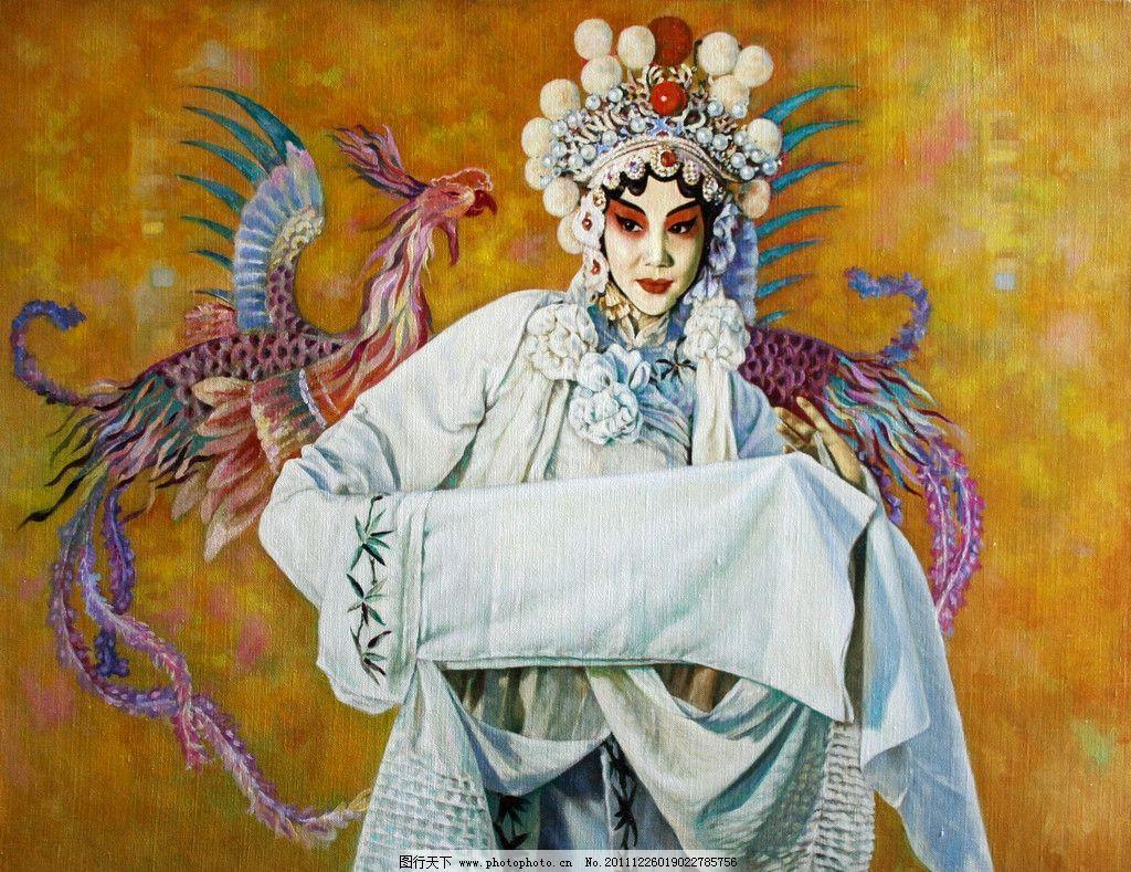 白蛇 美术 油画 戏曲人物画 白蛇传 白娘子 戏曲演员 油画艺术 油画