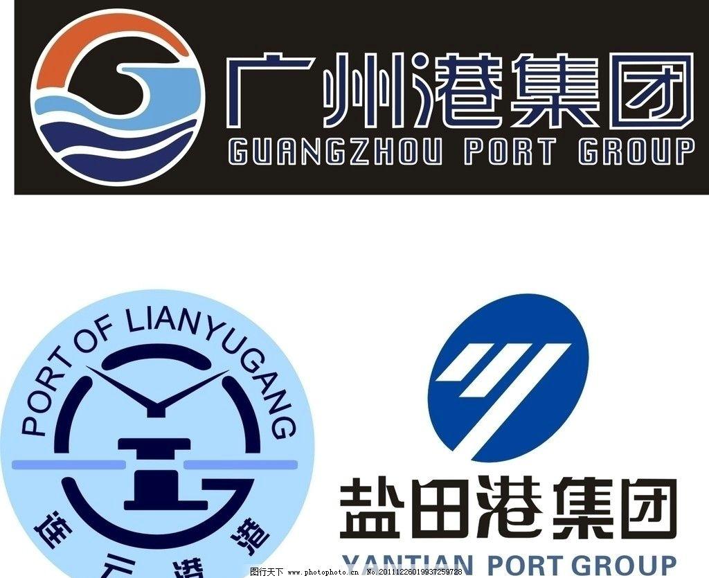 海港logo 广州港 连云港 盐田港 企业logo标志 标识标志图标 矢量 cdr