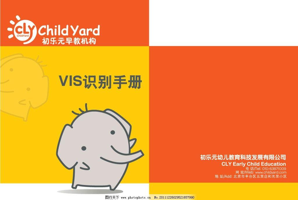 画册封面 广告设计 画册封面设计      矢量动物 矢量 ai