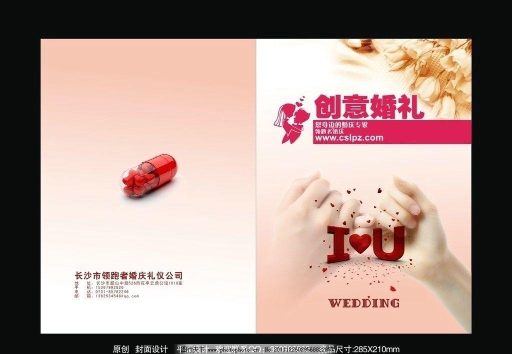 创意婚庆公司画册封面图片图片