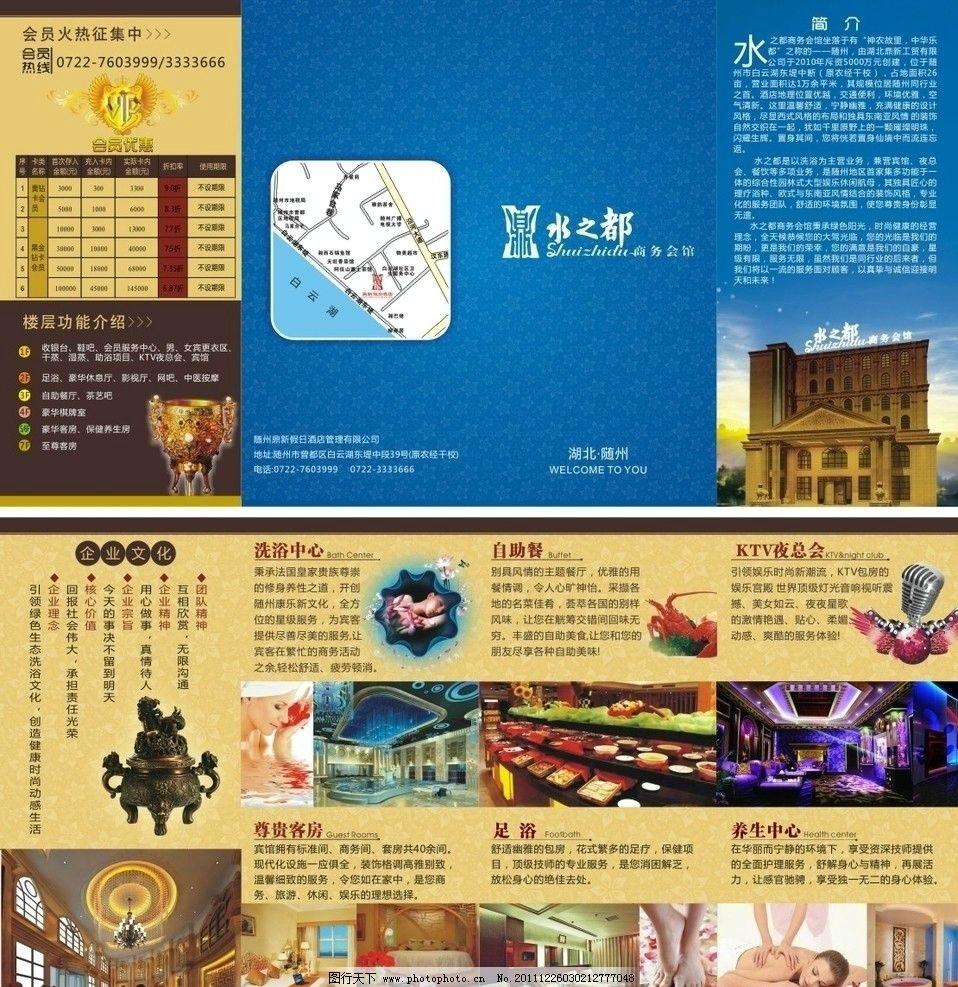 酒店宣传折页图片_展板模板_广告设计_图行天下图库