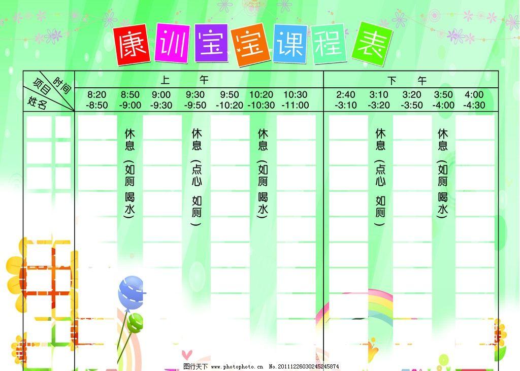 课程表 幼儿园课程表 可爱课程表 可爱卡通卡通向日葵 韩国卡通 展板
