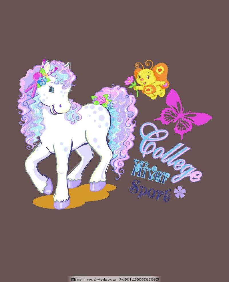 小马 绣花标 印花标 标 标志 logo 移门印花 绣花 服装设计 图案 英文