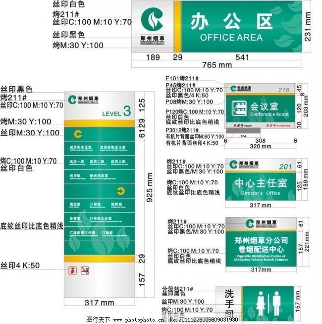 中国图片烟草vi标识名片设计模板6图片