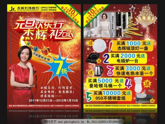 卫浴 圣诞 传单设计 dm宣传单 广告设计 矢量 cdr 家居装饰素材 室内