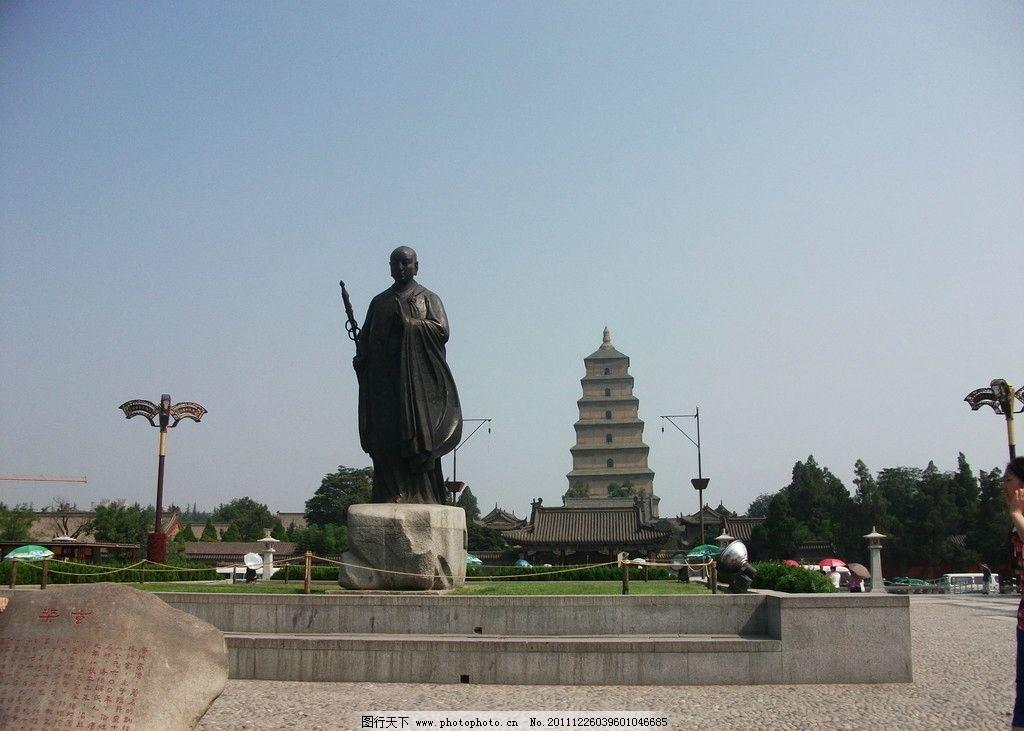 大雁塔 广场 雕塑 建筑园林 摄影 72dpi jpg