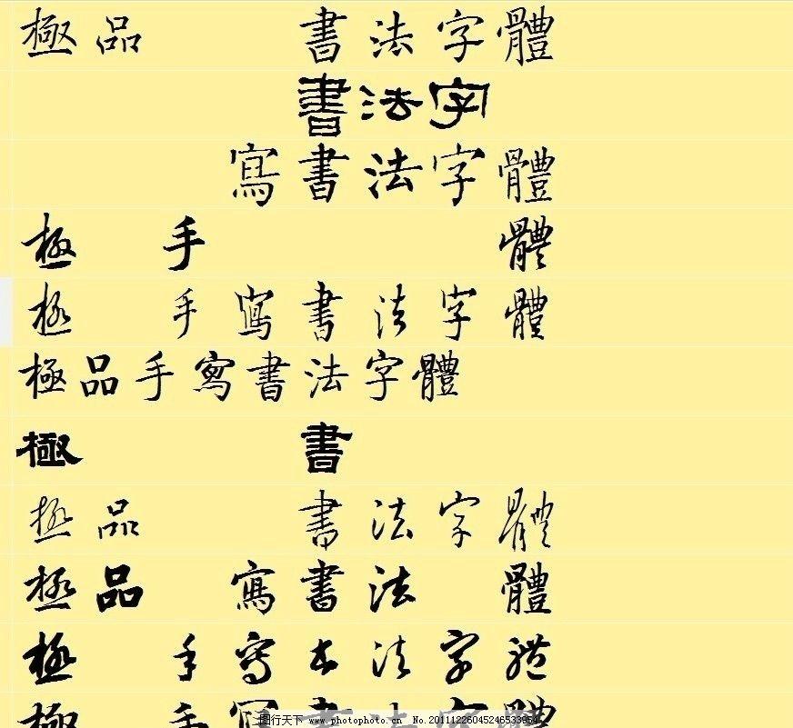 12款手写书法字体 中文字体 字体下载 字体打包下载 全套字体 手写