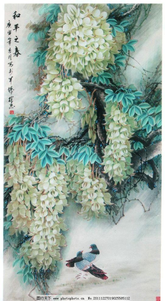 和平之春 国画 美术 花鸟 绘画 中国画 水墨画 工笔画 写意画 动物画