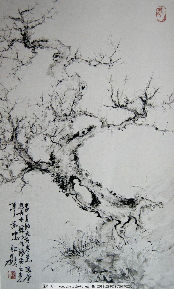 枯树(非高清) 中国画 枯树 虬根 小草 写意国画 绘画书法 文化艺术