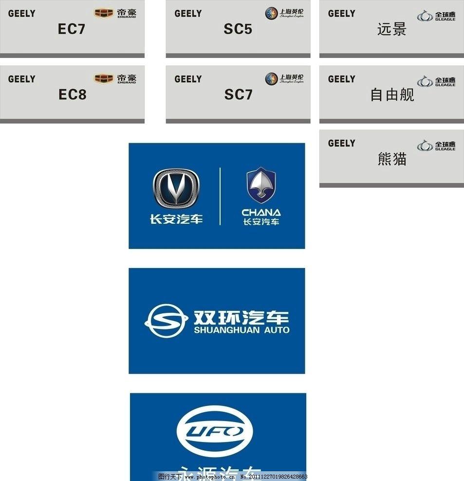 汽车标志 全球鹰 熊猫 帝豪 长安汽车 双环汽车 上海英伦 永源