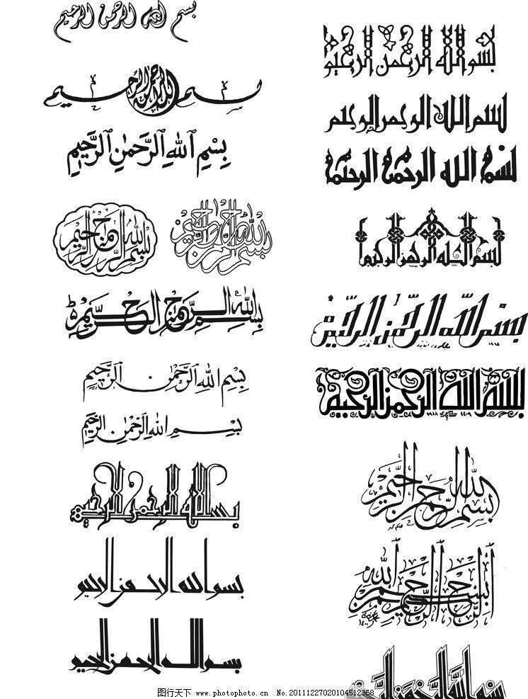回族文字 伊斯兰教文字 回文 回族标志 标识标志图标 其他 矢量图库