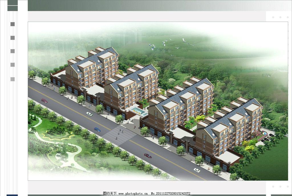 小区鸟瞰图 住宅楼效果图 宅前绿化 天空 树木 人物 草地 建筑设计 环