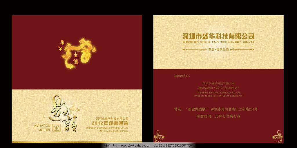 2012迎新晚会邀请函图片