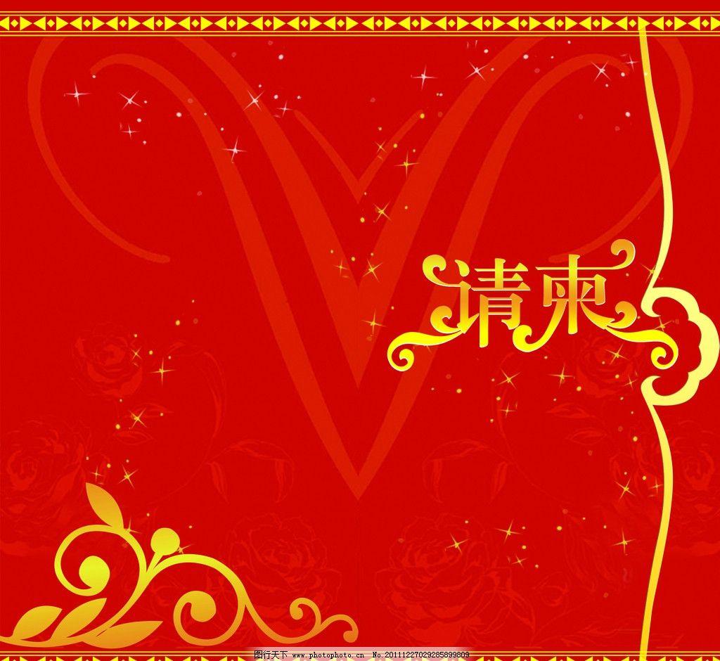 红色背景 喜庆背景 花边 请柬艺术字 源文件 分层图片 psd格式 请帖图片