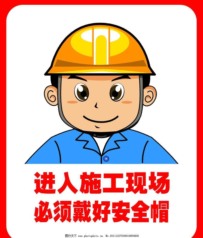 建筑宣传挂图 安全 工人 卡通人物 漫画人物 安全帽 广告设计模板