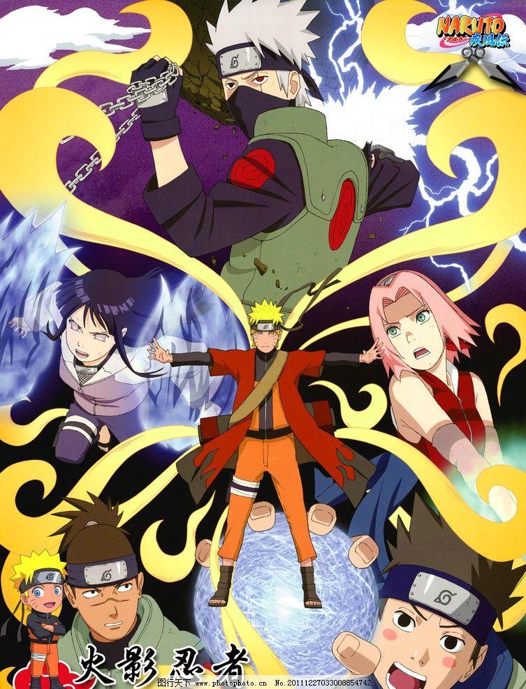 火影忍者海报 鸣人 动漫 卡通 漩涡鸣人 对战 日向雏田 小樱