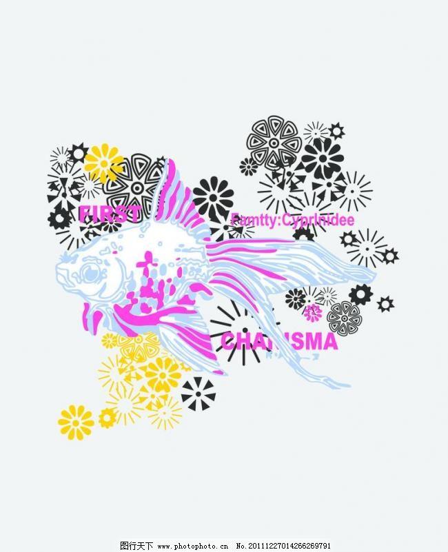 潮流 动物 儿童 服装 服装设计 小鱼矢量素材 小鱼模板下载 小鱼 绣花