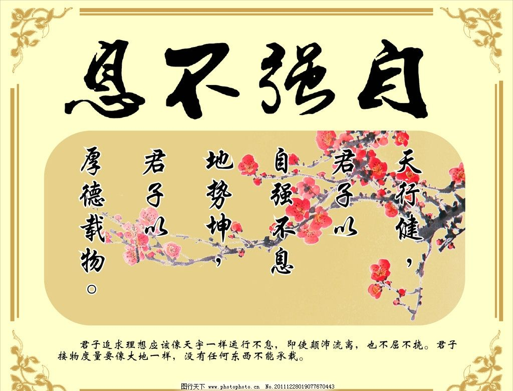 边框梅花 梅花 边框 书法字体 美术绘画 文化艺术 矢量 cdr