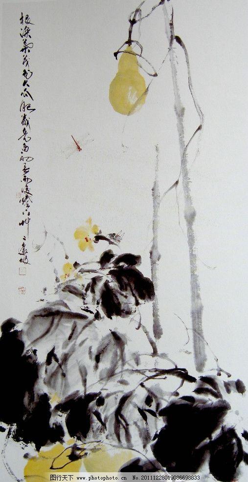 步骤葫芦叶子 国画