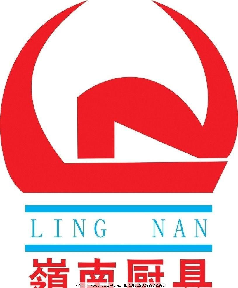 岭南厨具 岭南厨具标志 标志 厨具标志 企业logo标志 标识标志图标