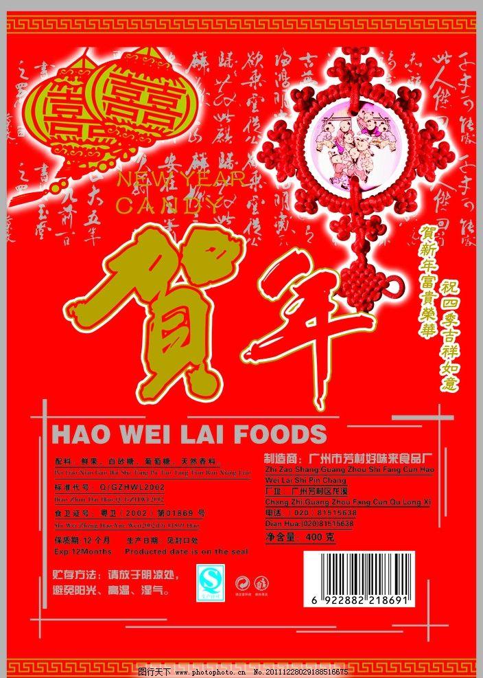 灯笼 聚宝盆 小孩拖金 金银财宝 福 食品包装 糖果 食品 效果 包装袋