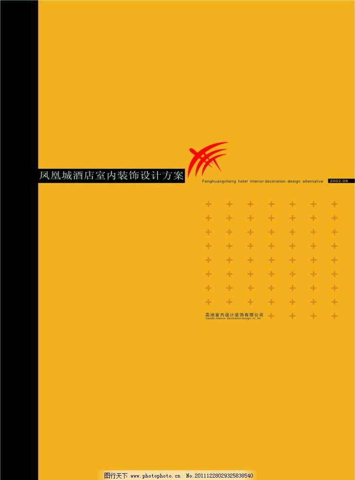 凤凰城酒店室内设计方案封面图片图片