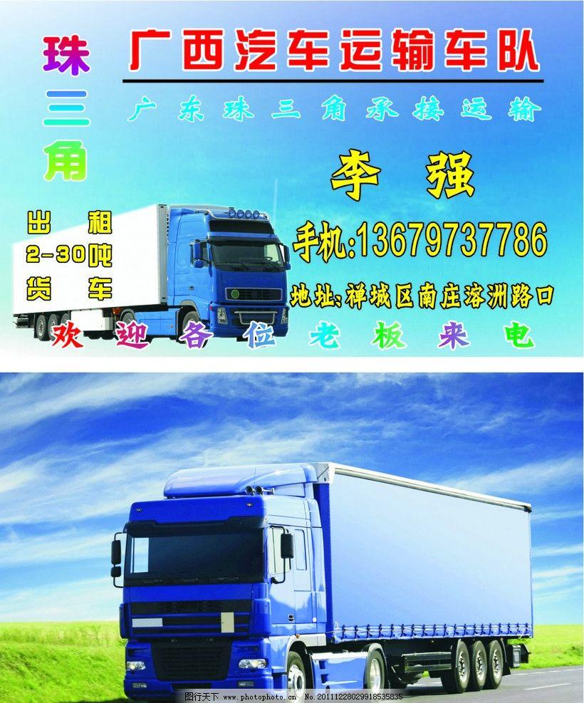 汽车运输队 运输 货运 名片 名片卡片 广告设计 矢量 cdr