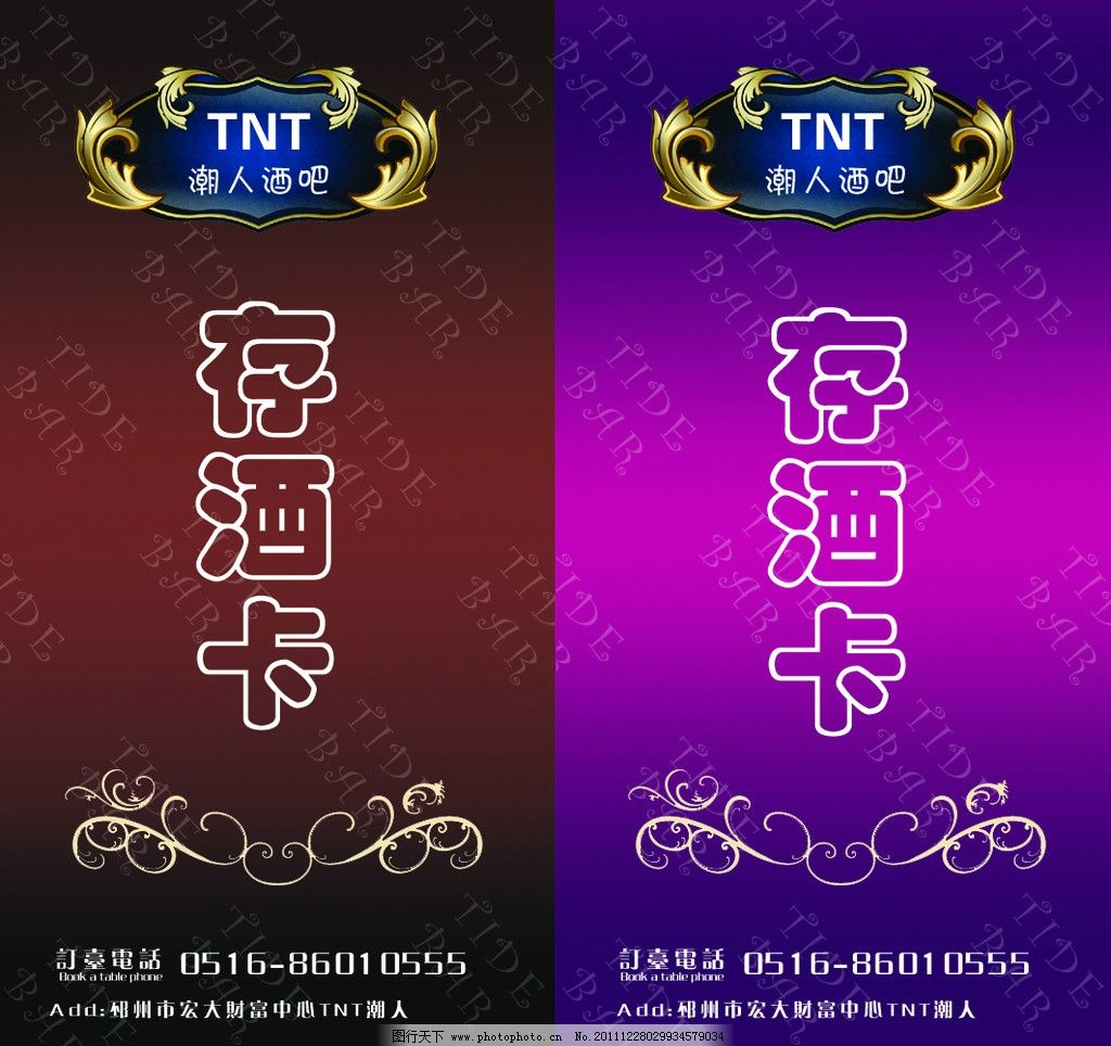 存酒卡 酒店卡片 欧式花纹 啤酒红酒 名片卡片 广告设计模板 源文件