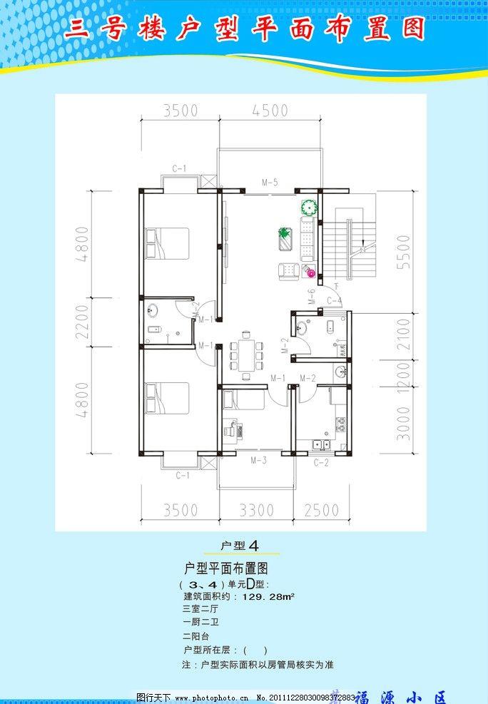 室内户型设计图 房屋平面图 室内设计平面图 海报设计 广告设计模板