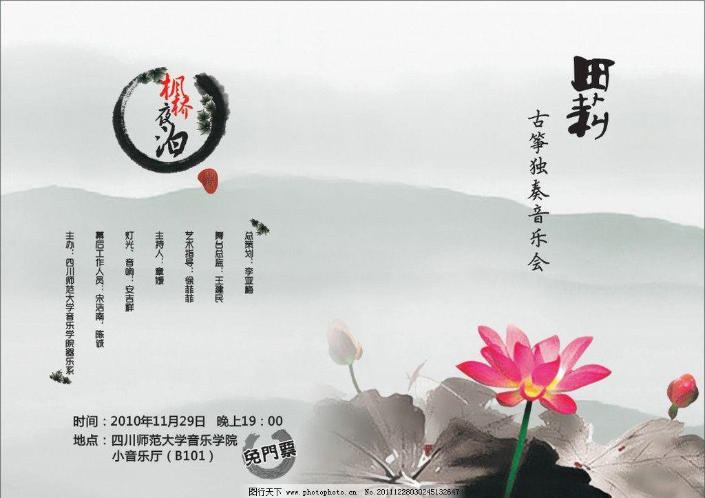 古筝音乐会宣传单 宣传海报 招生海报 中国风 古色背景 荷花 水墨画