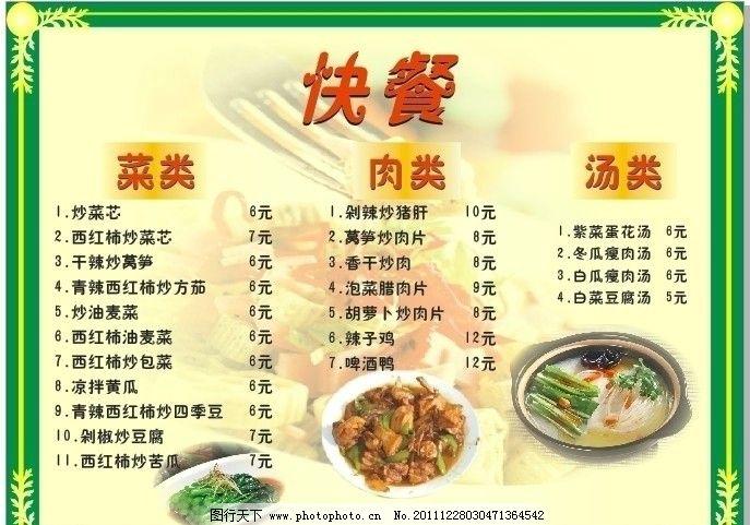 快餐店菜牌 快餐 快餐店 菜牌 菜单菜谱 广告设计 矢量 cdr