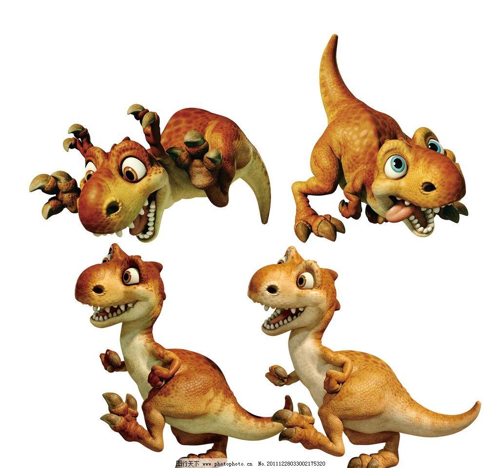 恐龙 龙 冰河世纪 冰河时代 可爱动物 幼仔 小动物 恐龙时代 psd分层