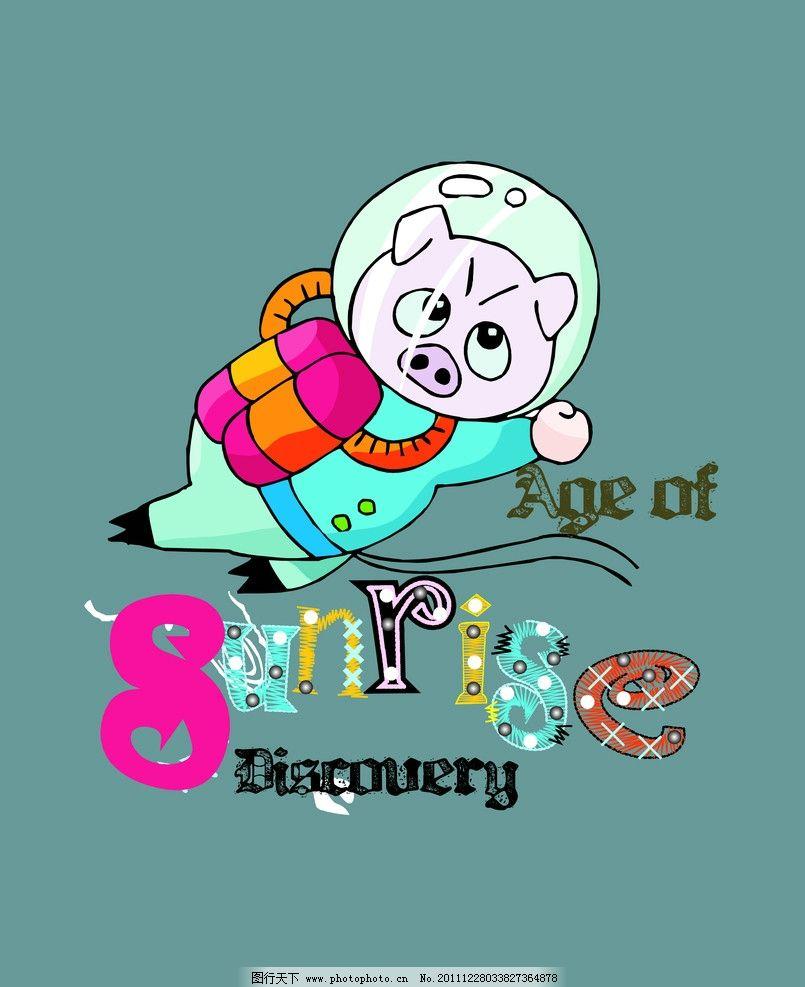 小猪 绣花标 印花标 标志 移门印花 服装设计 图案 英文字母